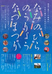 今年のポスターデザイン